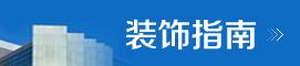 yabo亚搏网站指南